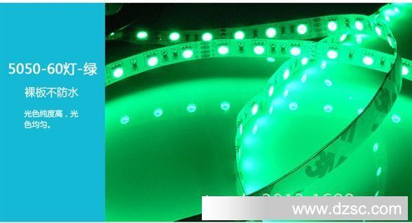 [厂家批发]led灯条灯带 5050灯带 高亮度12vled灯低压