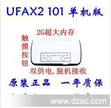 USB无纸数码传真机无纸办公无需耗材UFAX2 2G内存 无需开电脑接收