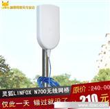 灵狐AP700 无线网桥 150M WiFi/Wlan/CMCC AP/客户端 11N 5公里