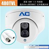 防水半球铝合金高清摄像头 Sony480线安防监控摄像机 厂家直供