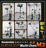 DiscoveryCam 多功能拍摄利器 摄像三脚架 稳定器 肩架