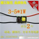 3-5*1WLED驱动电源LED电源厂家直供LED灯杯电源IC恒流驱动电源 HY