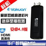 Mini Dongle 双核安卓4.0高清网络播放器迷你智能客厅电脑华广M10