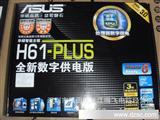 华硕H61-PULS