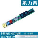 12-24串320MA日光灯电源 PF0.98全电压宽电压输入T8T5日光灯驱动