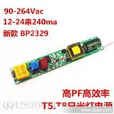 LEDT8日光灯驱动电源12-24串大功率非隔离恒流源 240MA