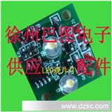 长期LED观片灯配件 驱动板 LED驱动板 LED恒流驱动