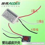 LED日光灯微波感应控制器 LED吸顶灯雷达感应控制器 筒灯控制器
