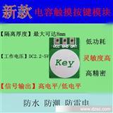 电容触摸按键模块 高电平低功耗触摸模块 多功能触摸模块
