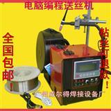 tig氩弧焊自动送丝机 氩弧焊机自动送丝机