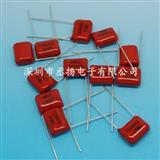 400V154 P10 CBB22电容 聚丙烯薄膜电容 0.15UF