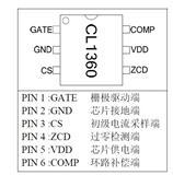 代理芯联电源IC,芯联CL6501 1360 1100