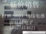 无源元件村田绕线电感器LQW18AN2N2D00D 原装特价