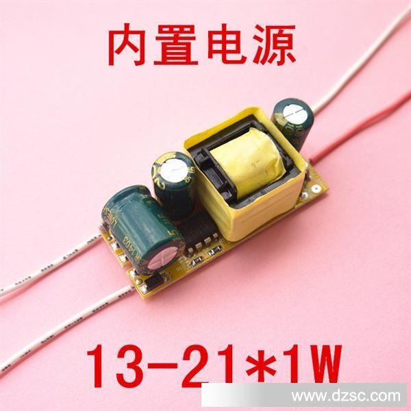 厂家直销谷科暗能量LED13 21 1W18Wled恒流驱动电源 -厂家直销谷科...