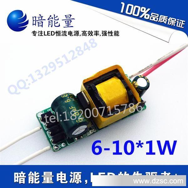 厂家直销谷科暗能量6 10 1W7W8W9W10Wled恒流驱动球泡灯电源 -...