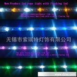 供带白光跳闪灯珠(Flash )LED彩虹管灯
