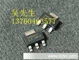 电源稳压IC  AMS1117-3.3V  SOT-223