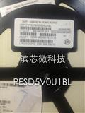 TVS二极管 PESD5V0U1BL 瞬态电压抑制器 NXP