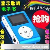 特价迷你有屏夹子mp3播放器 运动型有屏幕MP3 带电子书歌词音效
