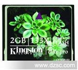 金士顿CF卡2GB,存储卡 工业cf卡 数控机床cf  特价优惠CF卡