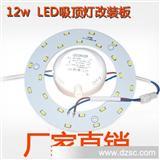 led吸顶灯改装板灯管节能灯12w光圈环形灯管 超亮款贴片灯改造板