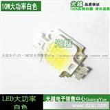 10W大功率白光 led高端大功率集成灯珠投影机灯泡珠太阳能10w白光