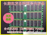 台湾原装 电脑内存条 大量批发 一代1GB 400MHZ 全兼容