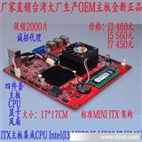 厂家直销mini主板 迷你主板 工控主板 ITX集成I5 M520主板招代理