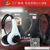 工厂批发 插卡头戴式耳机 TF卡 内存卡MP3 S450 750 外贸 礼品