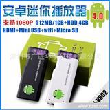 全志A10 迷你pc Wifi智能电视机顶盒 安卓4.0播放器 MK802 4G