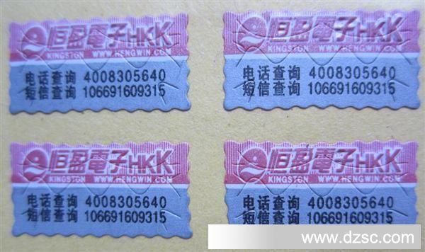 供应类似 金士顿 恒盈电子 内存条标贴 印刷防伪不干胶标签