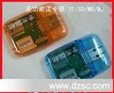 读卡器.多功能读卡器.TF/SD/MS记忆棒/