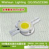 5W大功率LED灯珠5WLED大功率灯珠5WLED灯珠集成光源泰谷35MIL
