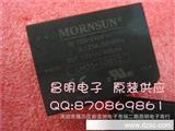 MORNSUN金升阳原装 LH05-10B09 LH05-10B12 AC-DC电源模块