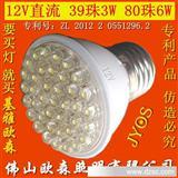 佛山欧森照明 12V照明灯 LED节能灯泡 太阳能系统蓄电池电瓶灯