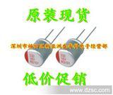 【厂家直销】固态电解电容330uf 16V 6*8