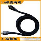 高清线生产厂家批发  HDMI1.4版高清线 支持3D带双磁环 可定做