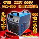 德嘉ZX7-500 IGBT双模块矿用380V660V2用电源逆变直流焊机包邮