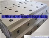 厂家批发上海新力剪板机刀片、黄石剪板机刀片、宁波剪板机刀片