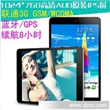 [厂家批发] 7.85寸3G通话平板/S5-W版/安卓超炫通话平板