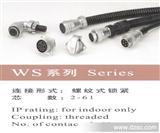 WEIPU WS系列螺纹连接航空插头插座