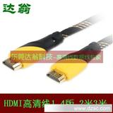 电脑电视高清线 HDMI线 hdmi高清线 双色头 3米 1.4版 支持3D
