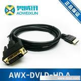 厂家直销HDMI A-A/A-C/A-D DVI VGA线 支持1080P 3D