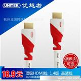 优越者1.4版HDMI高清数据线1.5米