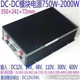 DC/DC模块电源750W~1500W 端子式宽电压隔离电源
