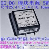DC/DC电源3W~5W 微功率模块电源
