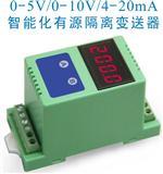 顺源科技LED显示4-20mA/0-20mA/0-5V/0-10V隔离放大器隔离变送器