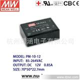 台湾明纬 10W 开关电源 PM-10-12 单组输出医疗用模块型电源