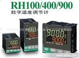 RH100/RH400/RH900温控器 RKC-RH100/RH400/RH900智能温度控制器