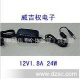 厂家直销 足12V1.8A监控摄像机电源监控专用电源开关电源适配器